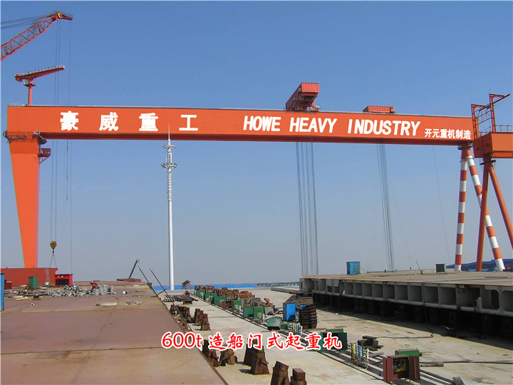 Huge Type Ship Building Gantry Crane