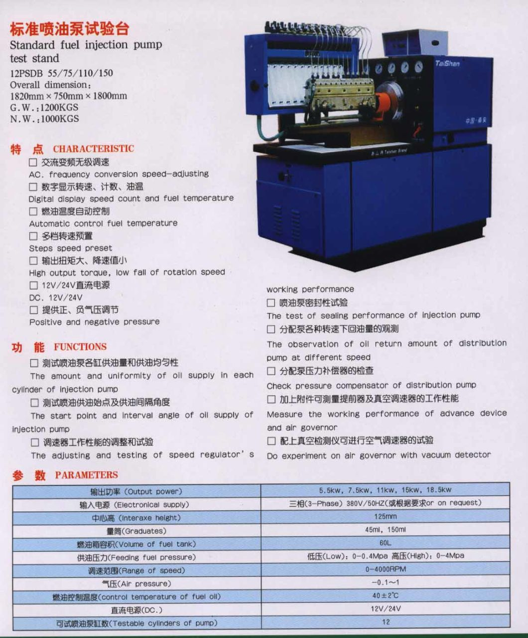 China Diesel Fuel Injection Pump Test Bench-12psdb Series - China