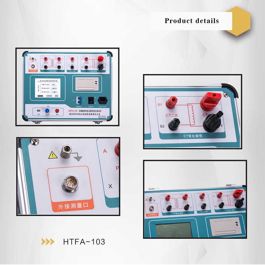 China Htfa-103CT PT Volt-Ampere Characteristic Variable Ratio