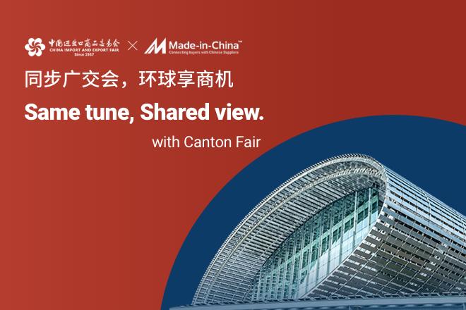 Canton Fair Online Synchronous Event