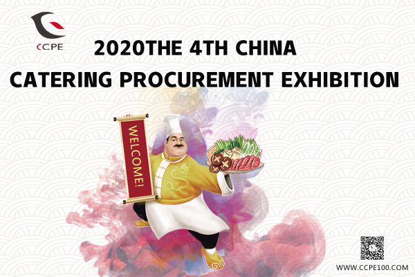2020 The Fourth Beijing catering procurement exhibition