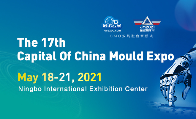 The 17th Capital Of China Mould Expo