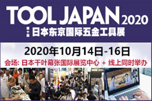 TOOL JAPAN 2020