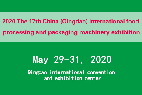 2020 The 17th China (Qingdao) international food processing and packaging machinery exhibition
