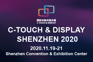 2020 C-TOUCH & DISPLAY SHENZHEN