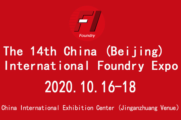 The 14th China (Beijing) International Foundry Expo 2020