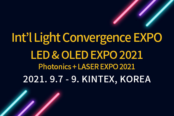 International Light Convergence Expo 2021