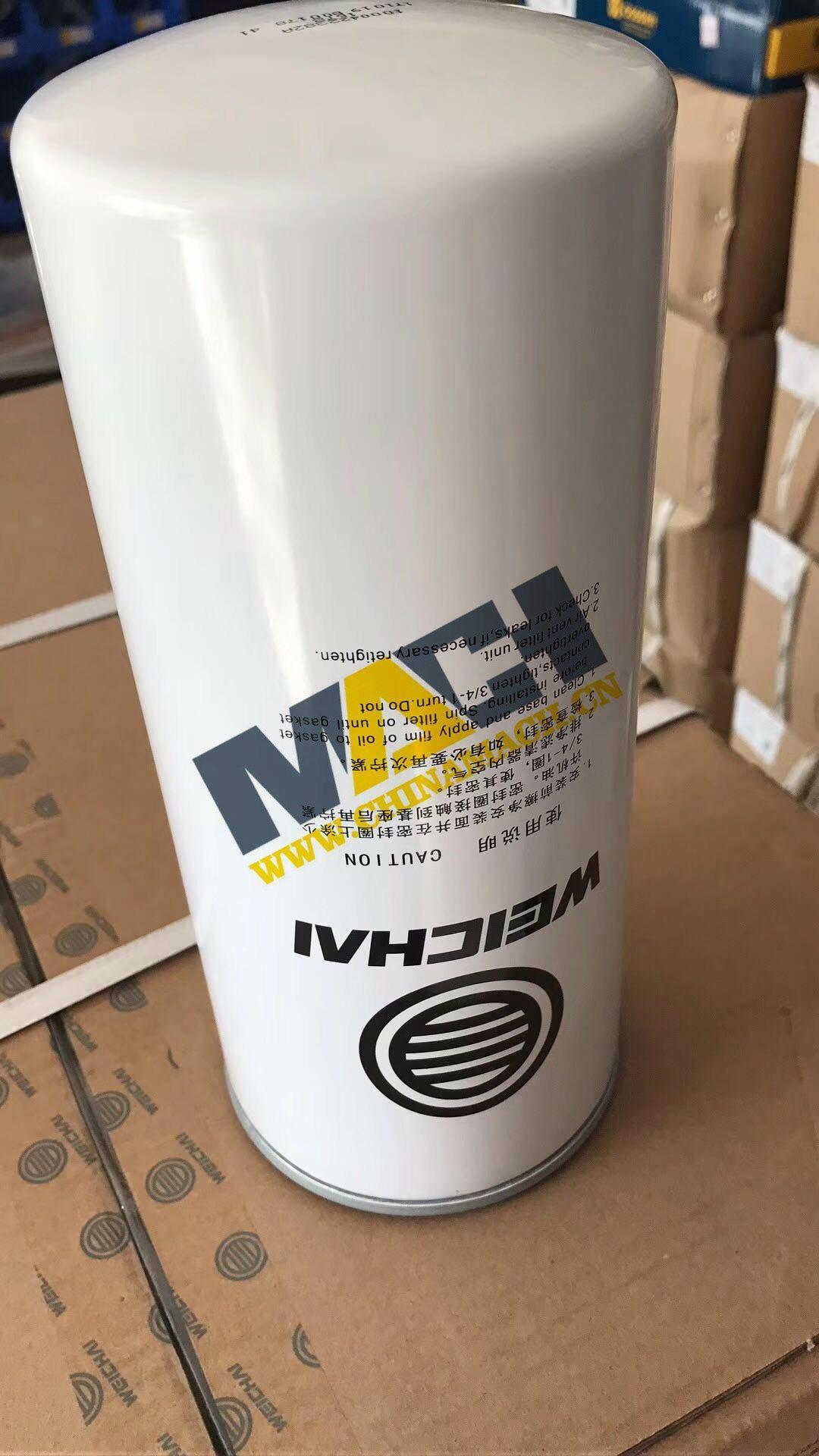 Weichai Fuel Filter 1000424655