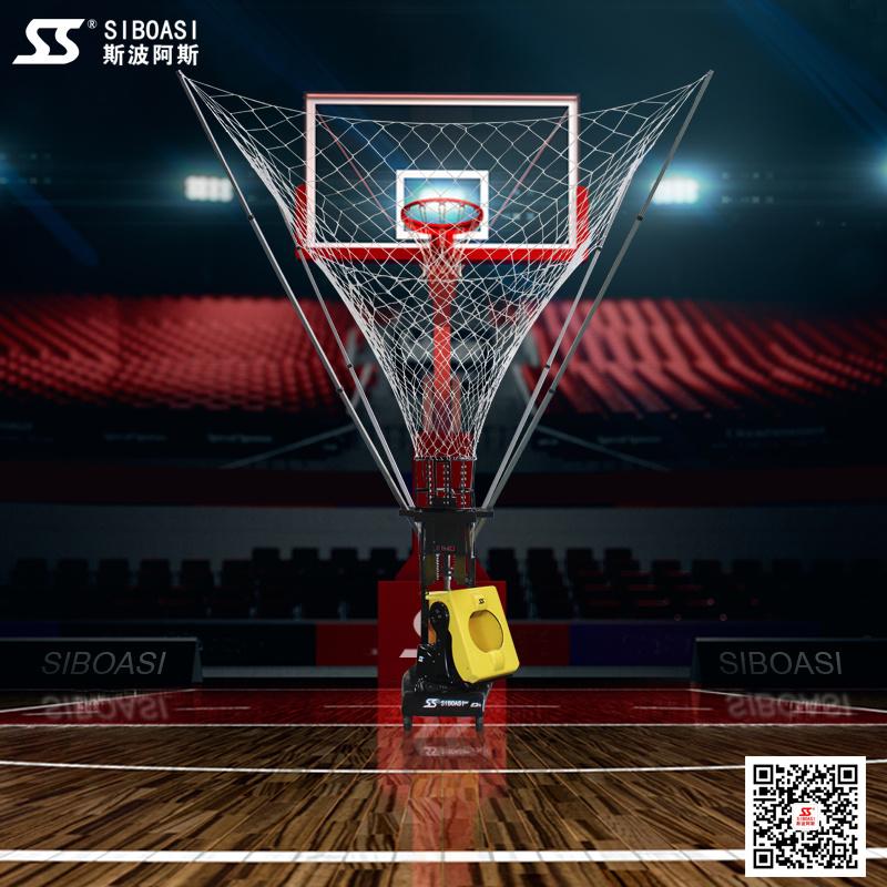 China Siboasi Basketball Shooting Training Machine (S 6829