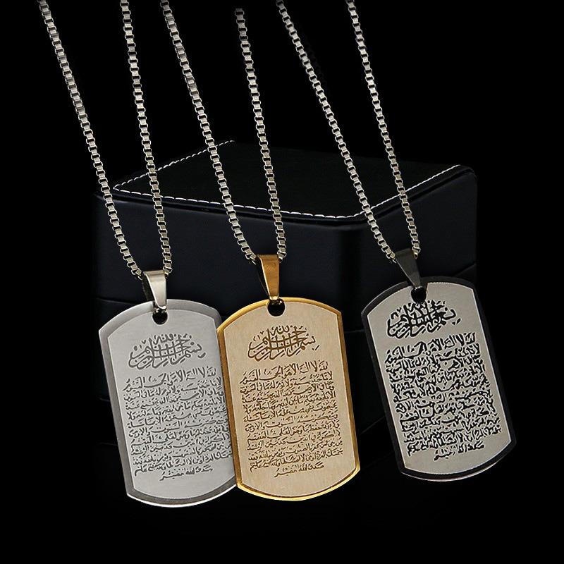 China 316L Stainless Steel Silver Muslim Allah Ayatul Kursi
