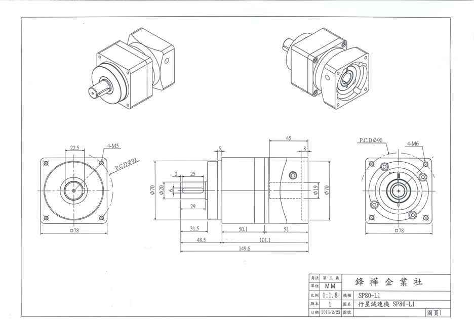 China 80mm Planetary Gearbox