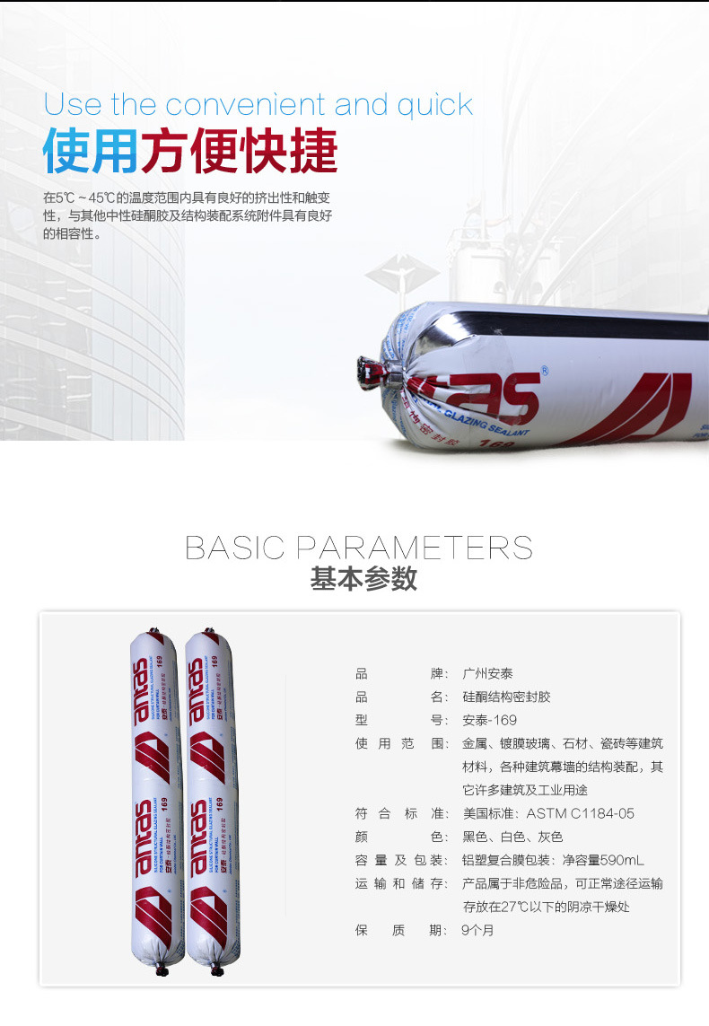 Neutral Silicone Structural Sealant (ANTAS-169)
