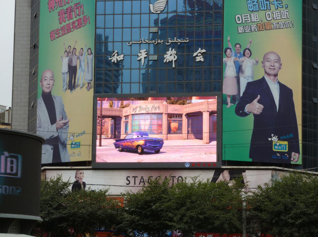 P10 Outdoor Full Color Fixed LED Display Screen for Advertising pictures & photos