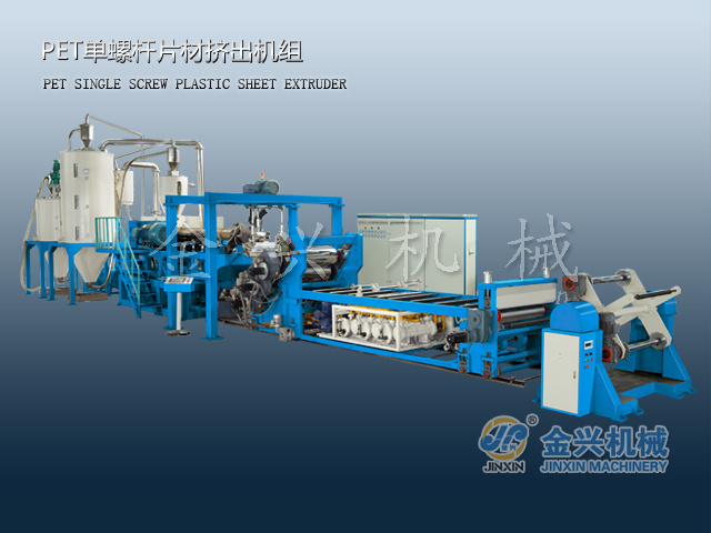 Pet105-1000 Single Screw Pet Sheet Extruder