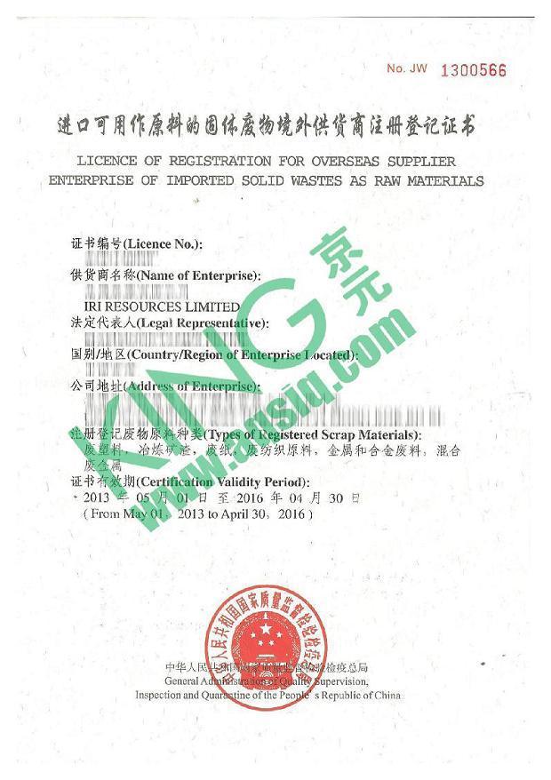 Aqsiq Certificate For Scraps Trading To China China Metal Scraps