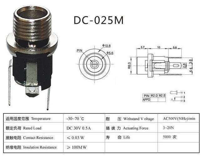 China 2.5mm Male Metal Waterproof DC Power Jack Photos ... on