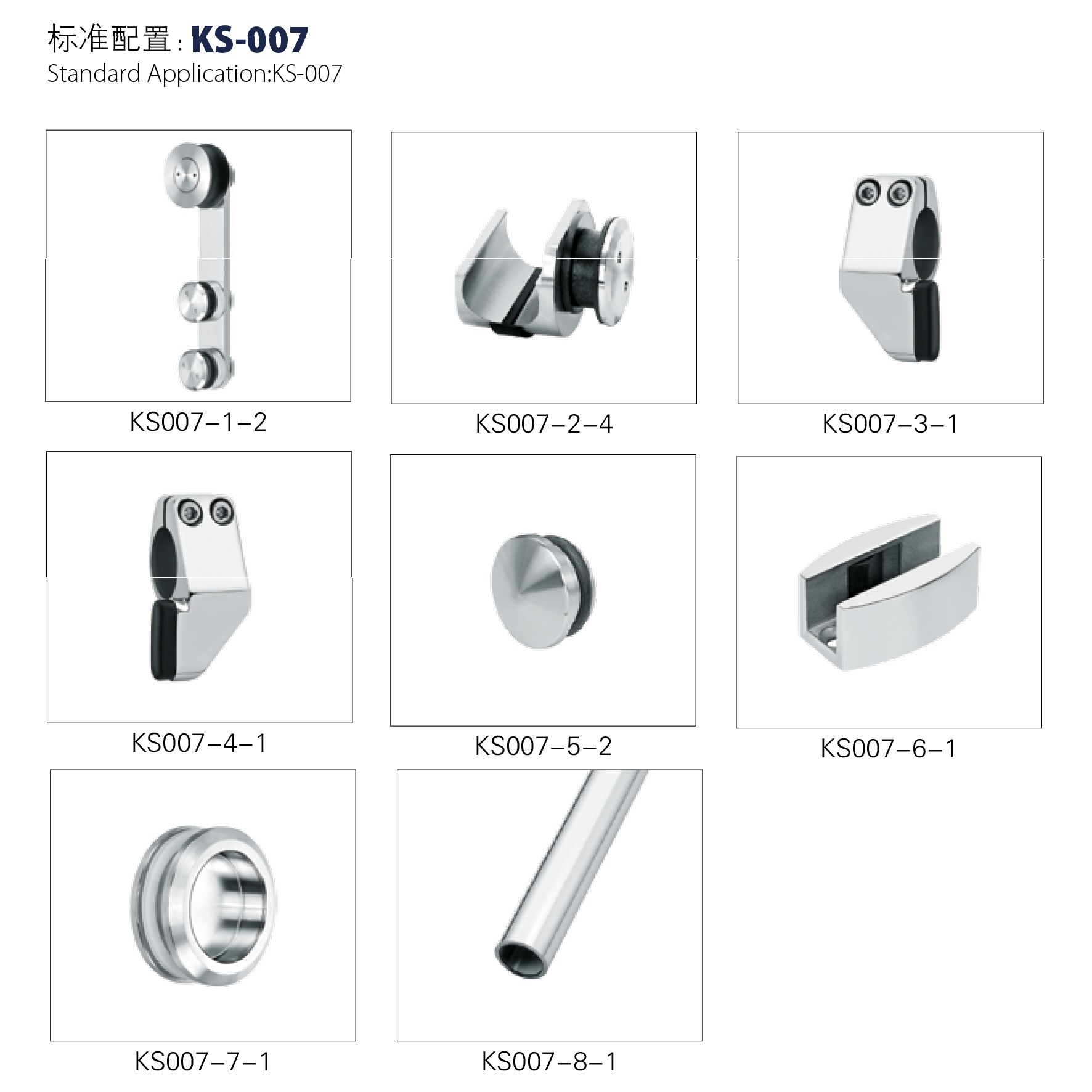 China Ks 007 Stainless Steel Sliding Glass Door Accessories Hardware