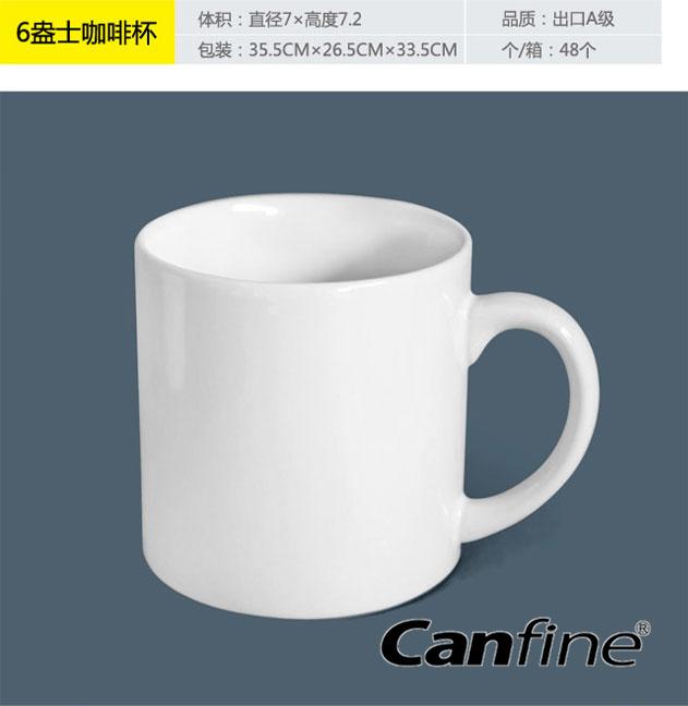 China 6oz Plain White Ceramic Coffee Mug Water Cup Custom Sublimation Mugs Printed