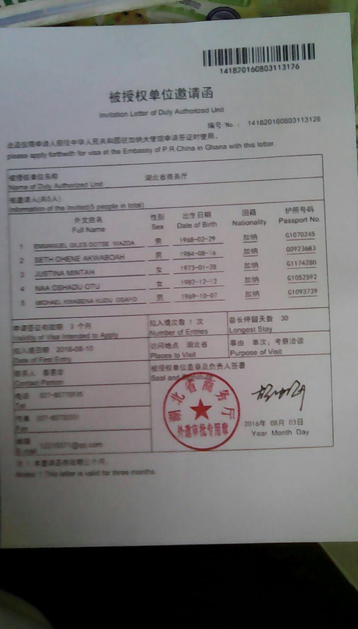 Chinese officail business invitation letter work visa study visa chinese officail business invitation letter work visa study visa chinese invitation letter chinese visa spiritdancerdesigns Choice Image