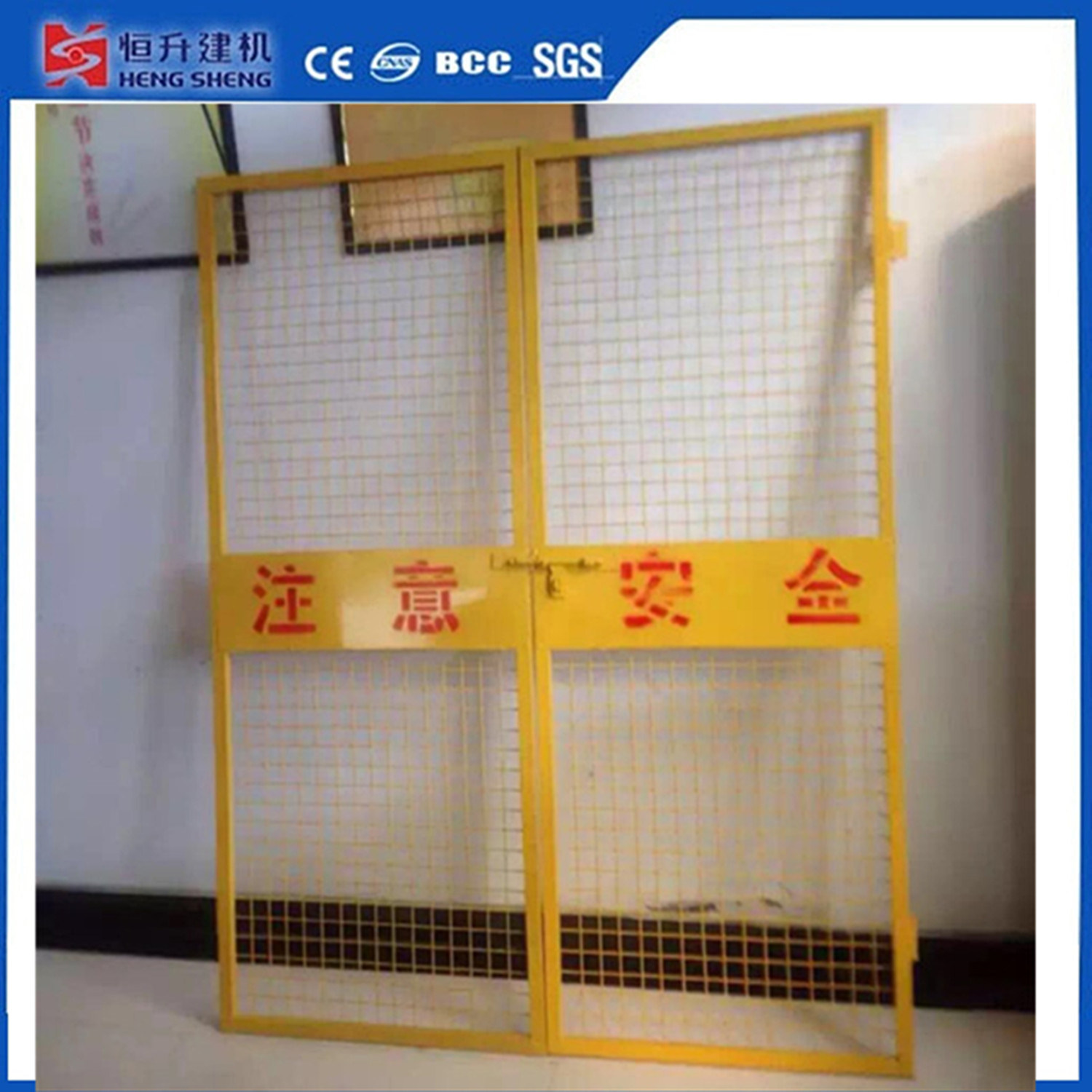 China 2 PCS Construction Elevator Safety Door for