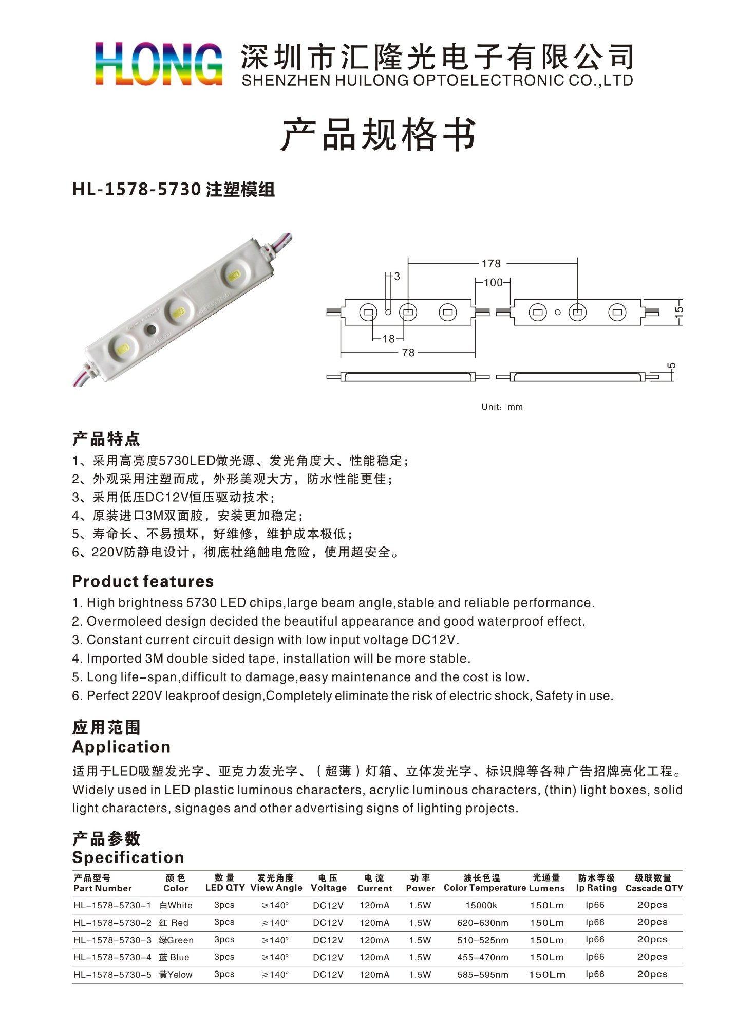 China LED Module manufacturer, Injection Module, LED Exposure ...