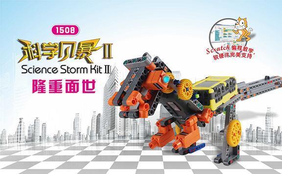 [Hot Item] Education Robot Kit, Science Strom Jmc-Ny-1508