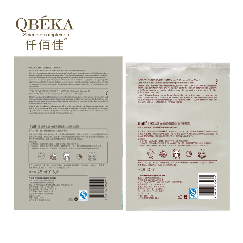 Cosmetic High Quality QBEKA Active Peptide Moistrurizing Pearl Mask for Dry Skin