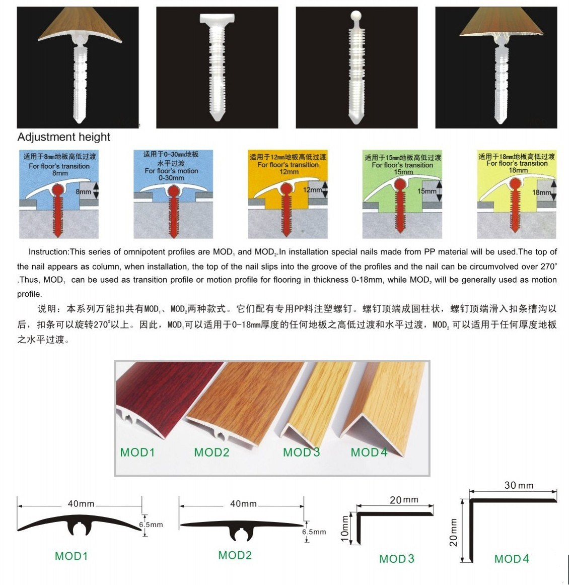 China Wood Pattern Metal T-Moulding Floor Accessories Photos