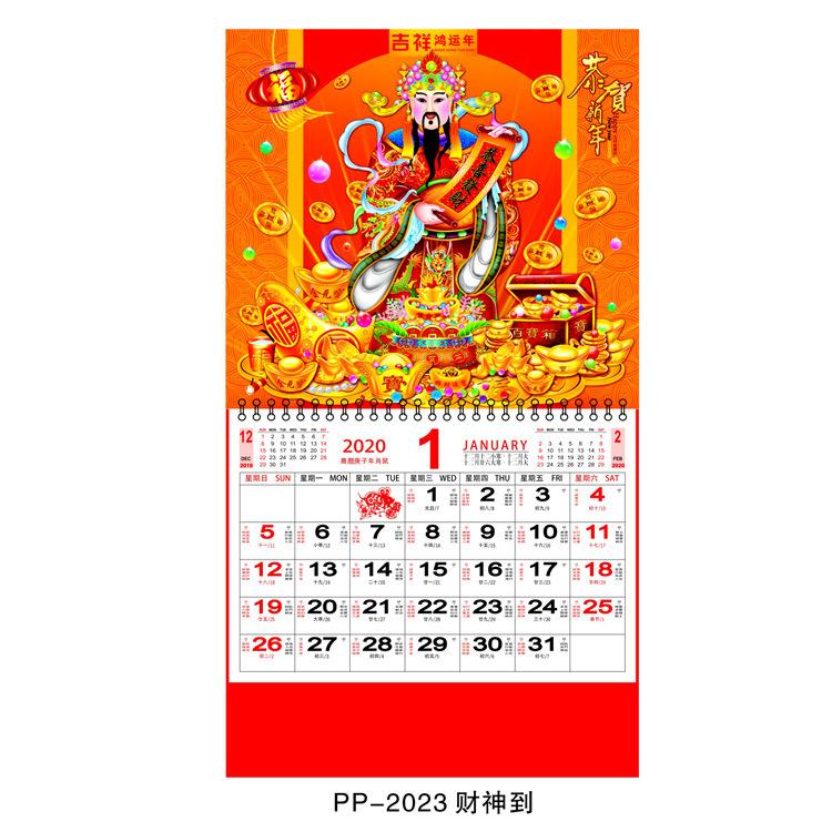The Wealth God Chinese Calendar 2020 Wall Hooking Calendar