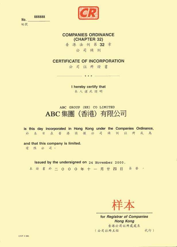 China Registration Hong Kong Company - China Regitration Hong Kong Company,  HK Company