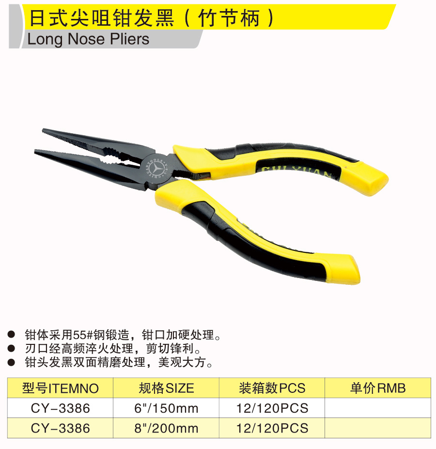 China Cy-3386 3388 Japanese Black Wire Cutters Long Nose Pliers ...