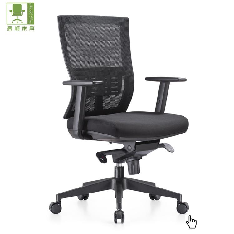Nylon Mesh Office Chair