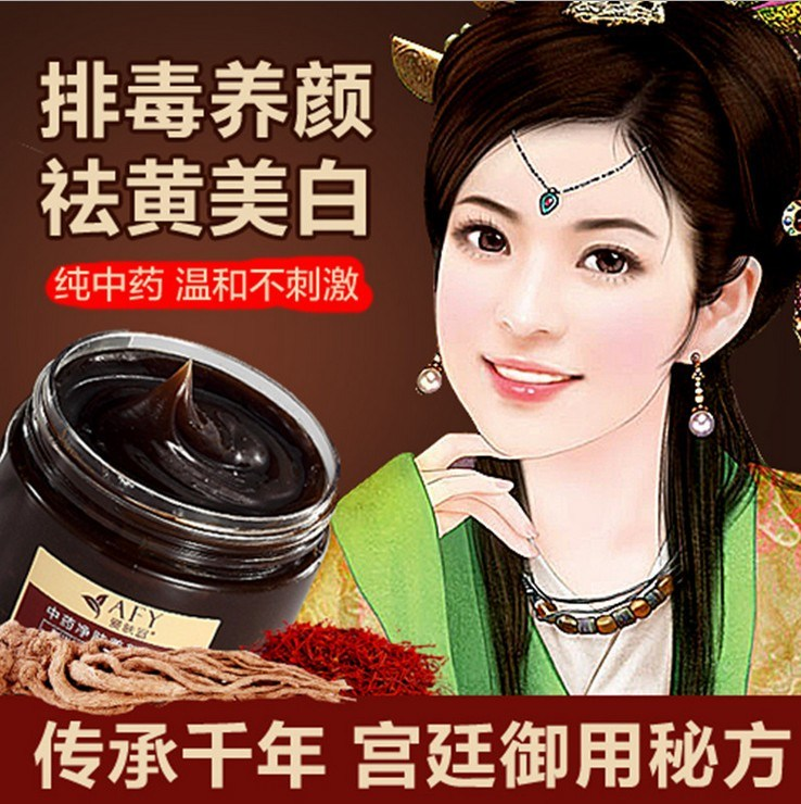 Afy Chinese Herbal Mild Ingredient Detox Whitening Facial Mask Shrink Pores Purification Skin Care Face Mask 140 G /PCS