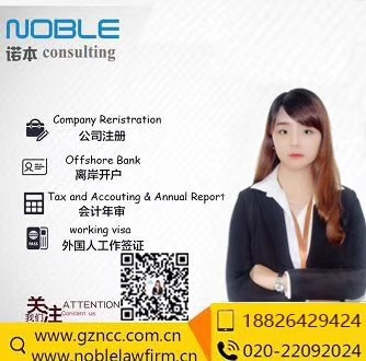 [Hot Item] Working Visa in China/Company Reristration/HK Bank Account  Opening