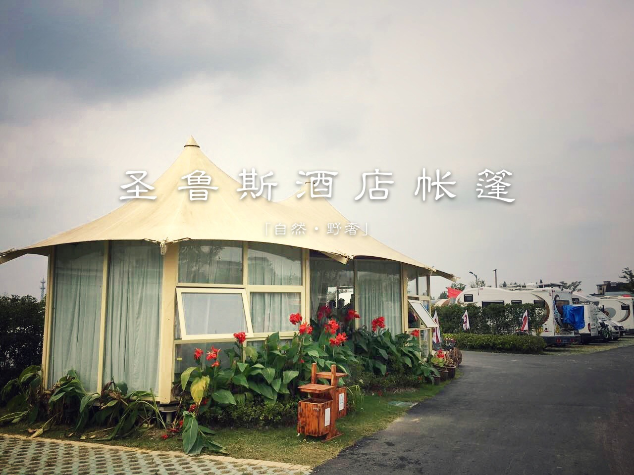 High Quality Five Star Luxury Hotel Tents Resort Tent & China High Quality Five Star Luxury Hotel Tents Resort Tent Photos ...