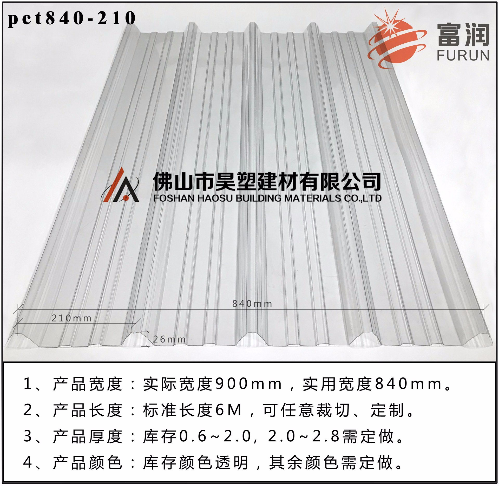 [Hot Item] Professional Production Roof Lighting PC Corrugated Sheet Bayer  Sabic Materials 10years Warranty