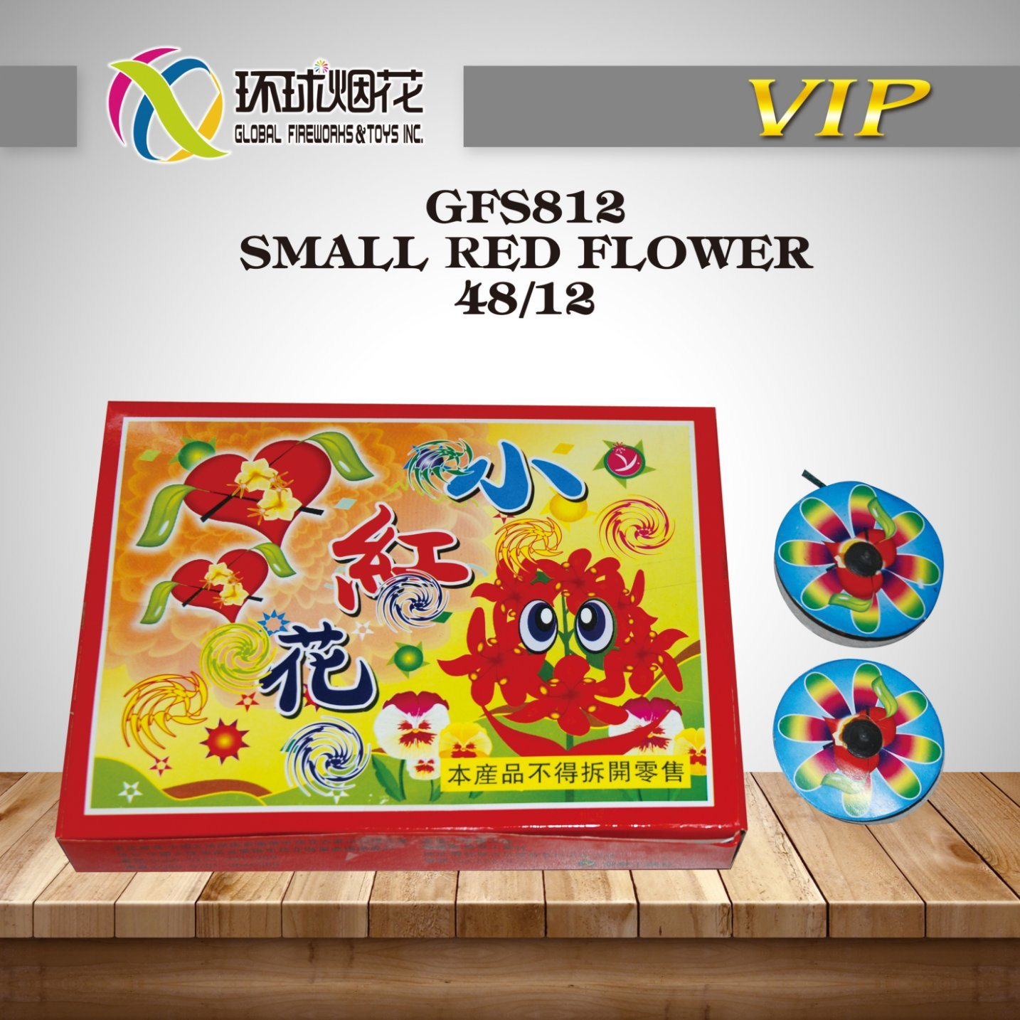 China Gfs812 Small Red Flower Small Toys Happy Colour Flower Ground