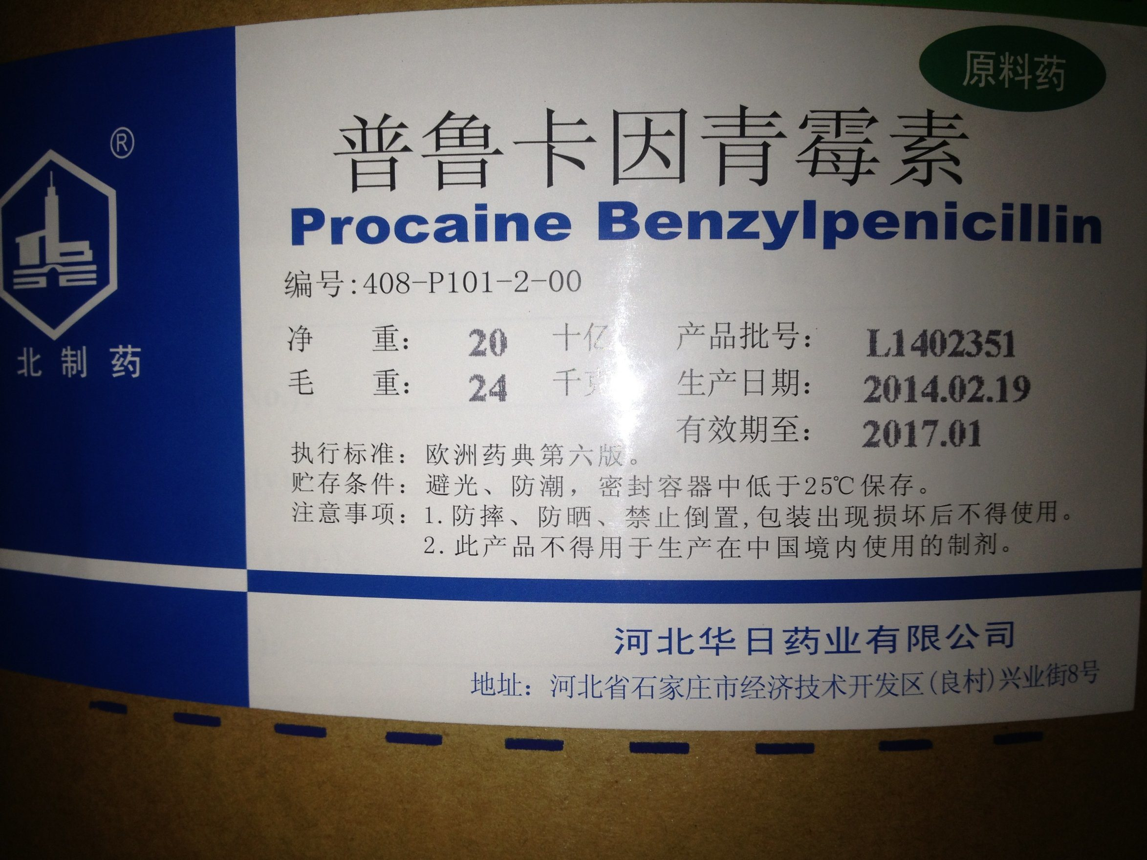 原料 ペニシリン の