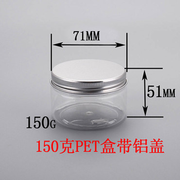 Skin Care Cream Use Cosmetic Container 150g Cream Jars Made in China