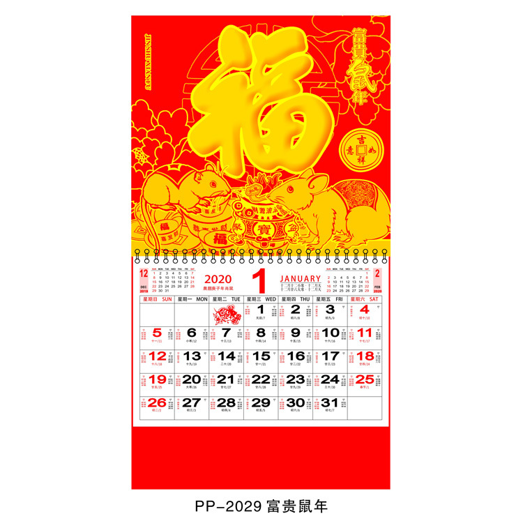 2020 Chinese New Year Wall Calendar & Customized Printing
