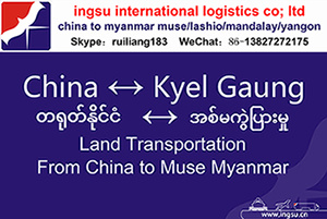 [Hot Item] Land Transportation From China to Kyel Gaung (DAF) , Customs  Declaration