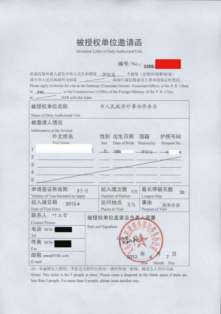China formal visa invitation egypt africa middle east europe america china formal visa invitation egypt africa middle east europe america and global china formal visa invitation government invitation letter stopboris Image collections