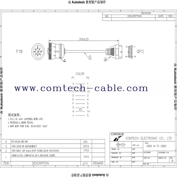 china obd2 16p female to j1939 9pmale diagnosis of line photos rh cct elec en made in china com