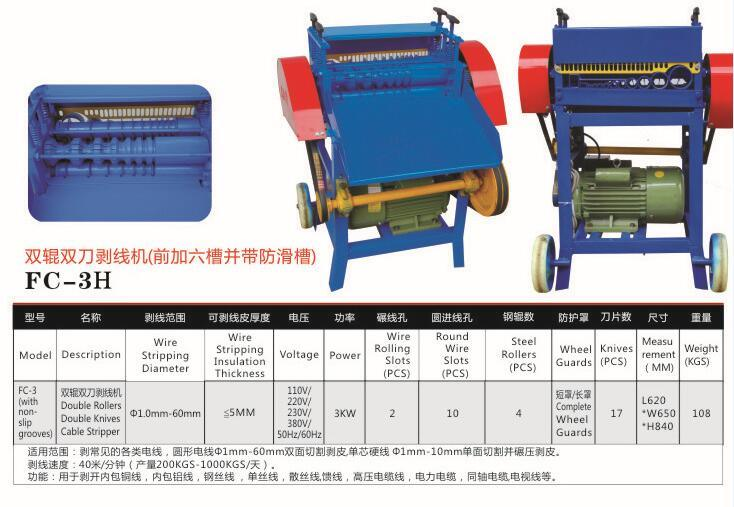 China Copper Wire Peeling Machine, Copper Wire Peeling Machine ...