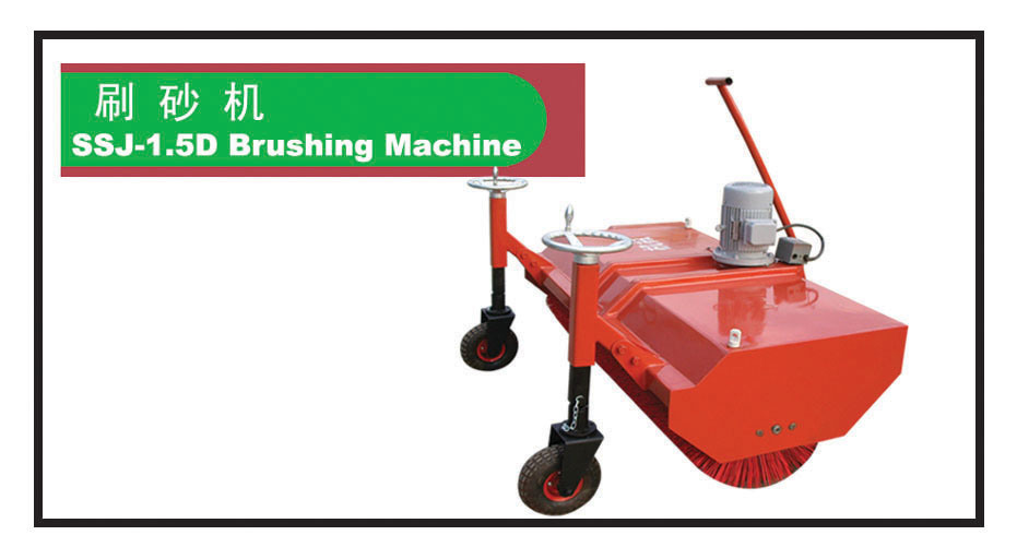 Brushing Machine for Artificial Grass (SSJ-1.5D)