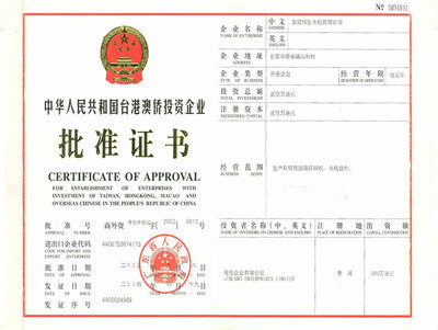 chinese Company 등록 (E) W.F.O.