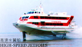 HochgeschwindigkeitsJetfoils