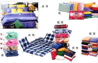 Home Produtos Têxteis