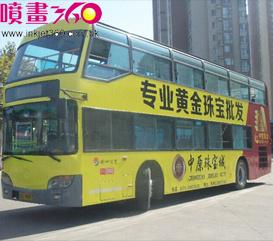 공장 가격 날씨 Resisitant 접착성 비닐 기치 인쇄 버스 Sticker+852 97017906