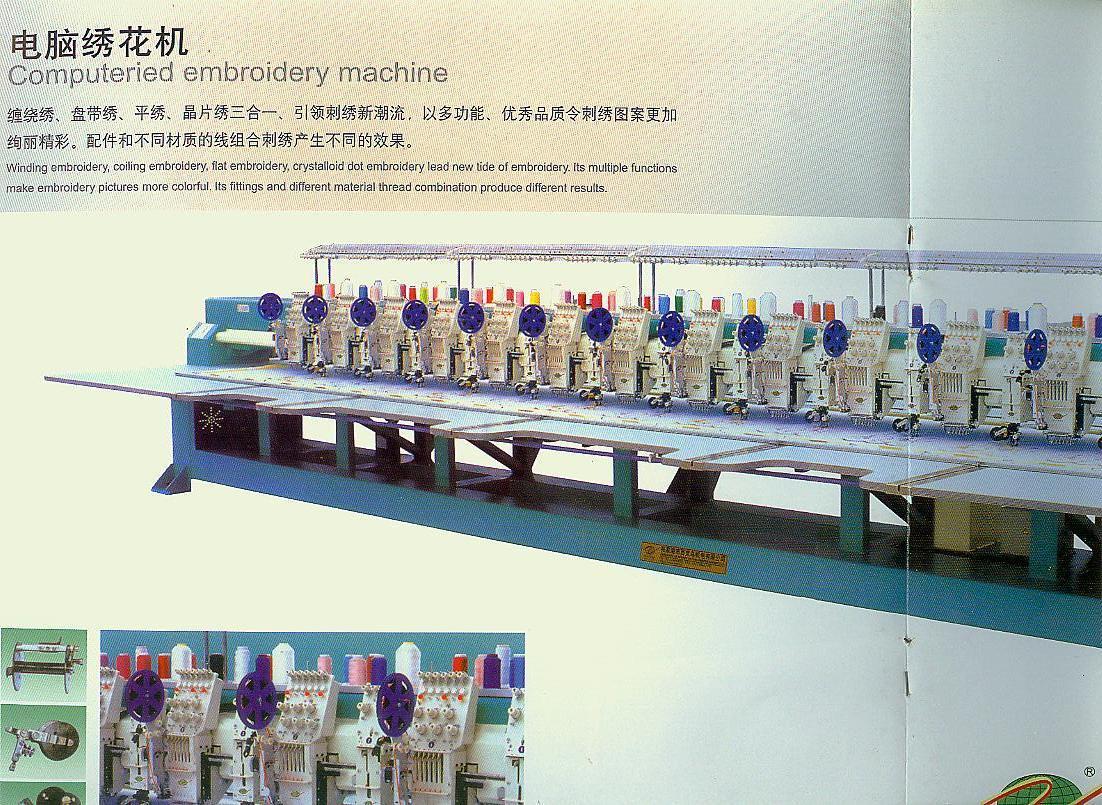 전산 자수 기계(BC-P612)